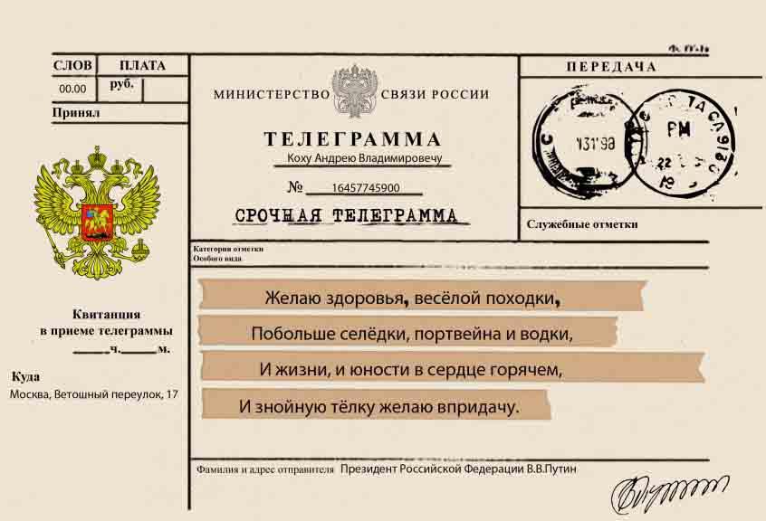 Поздравление шуточное телеграммой в день